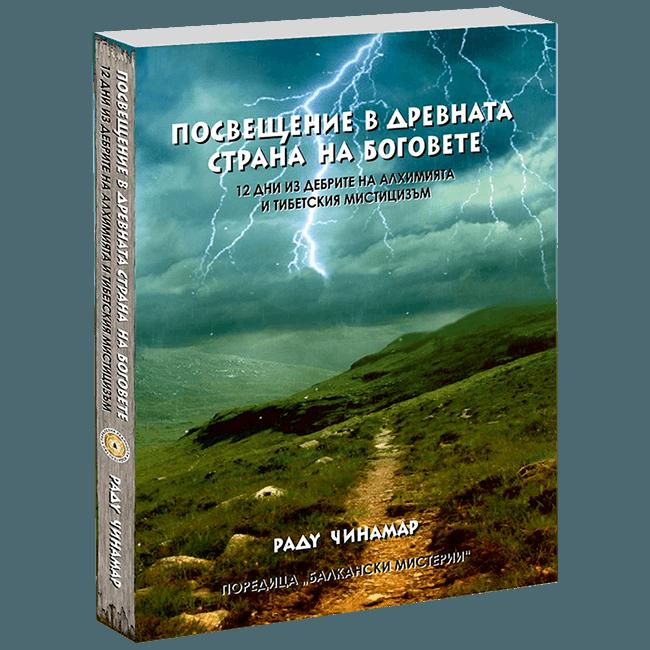 Посвещение в древната страна на боговете: 12 дни из дебрите на алхимията и тибетския мистицизъм