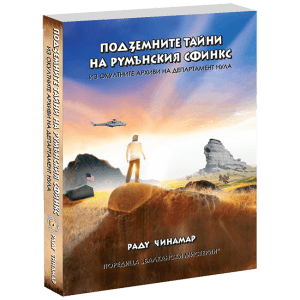 Подземните тайни на румънския сфинкс: из окултните архиви на Департамент Нула