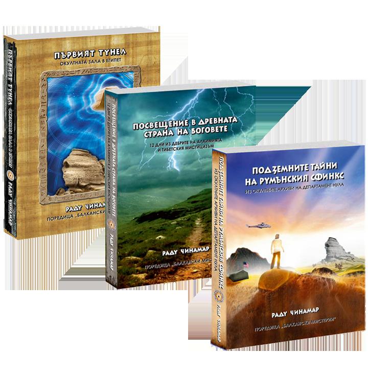 Подземните тайни на румънския сфинкс + Посвещение в древната страна на боговете + Първият тунел