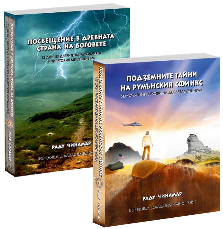 Подземните тайни на румънския сфинкс + Посвещение в древната страна на боговете